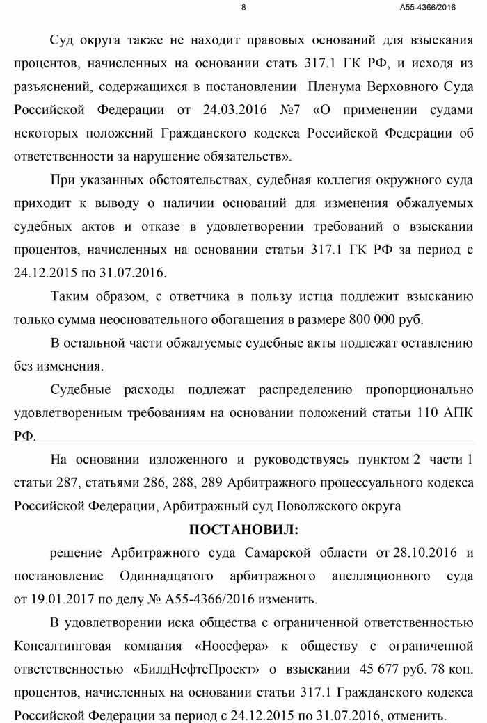 1102 гк рф судебная практика